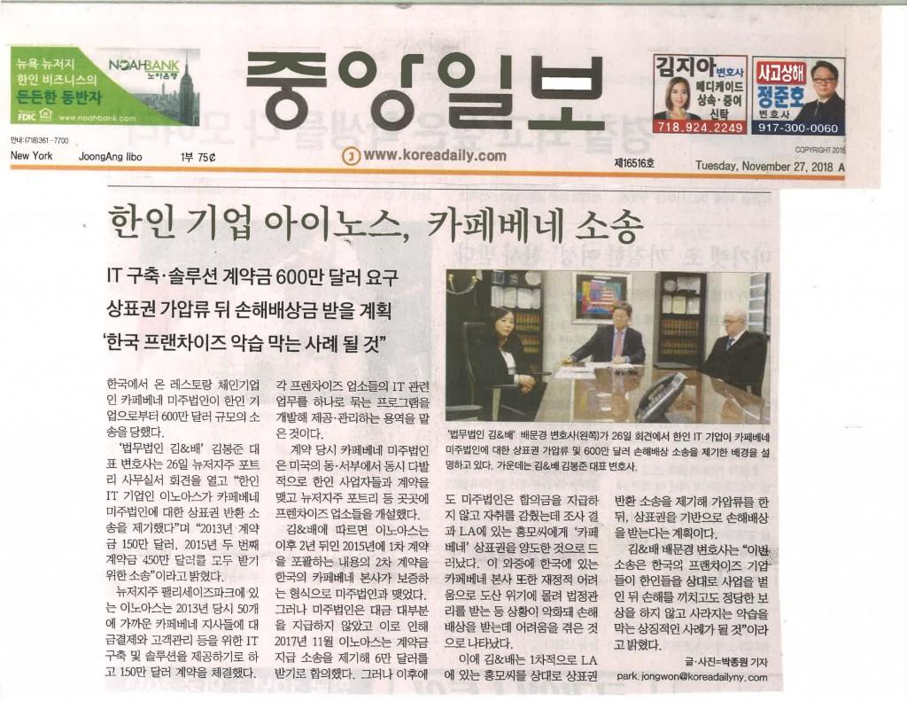 중앙일보 Press Conf from 2018.11.26-1