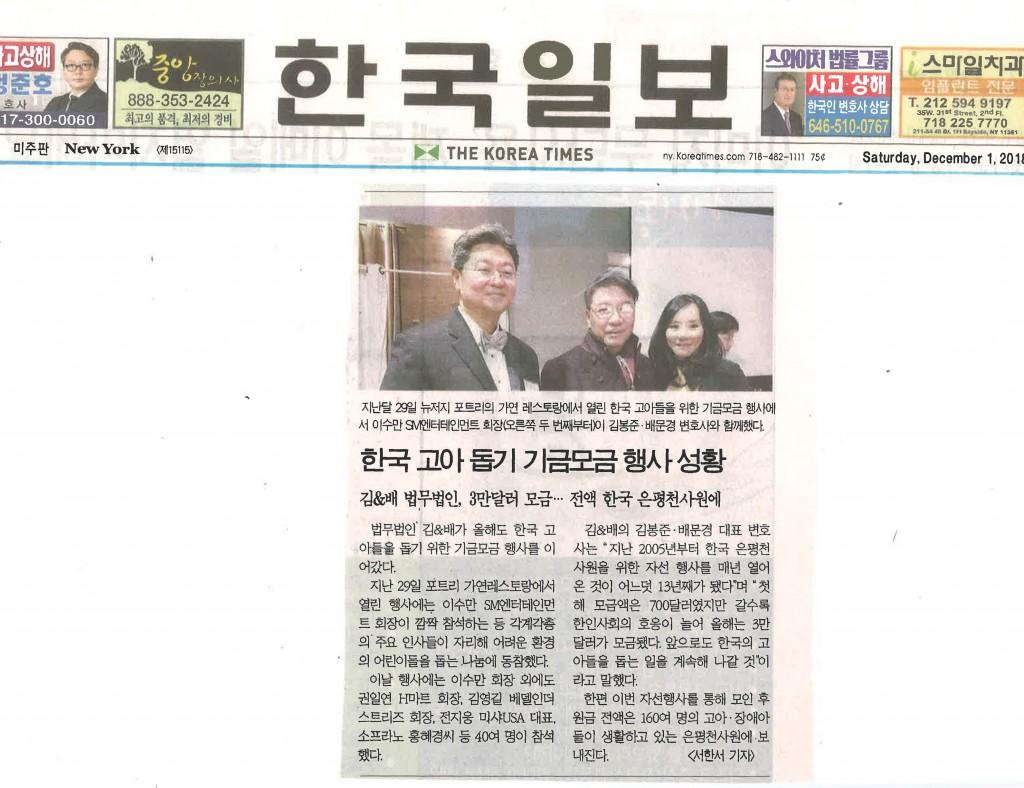 한국일보 2018.12.01
