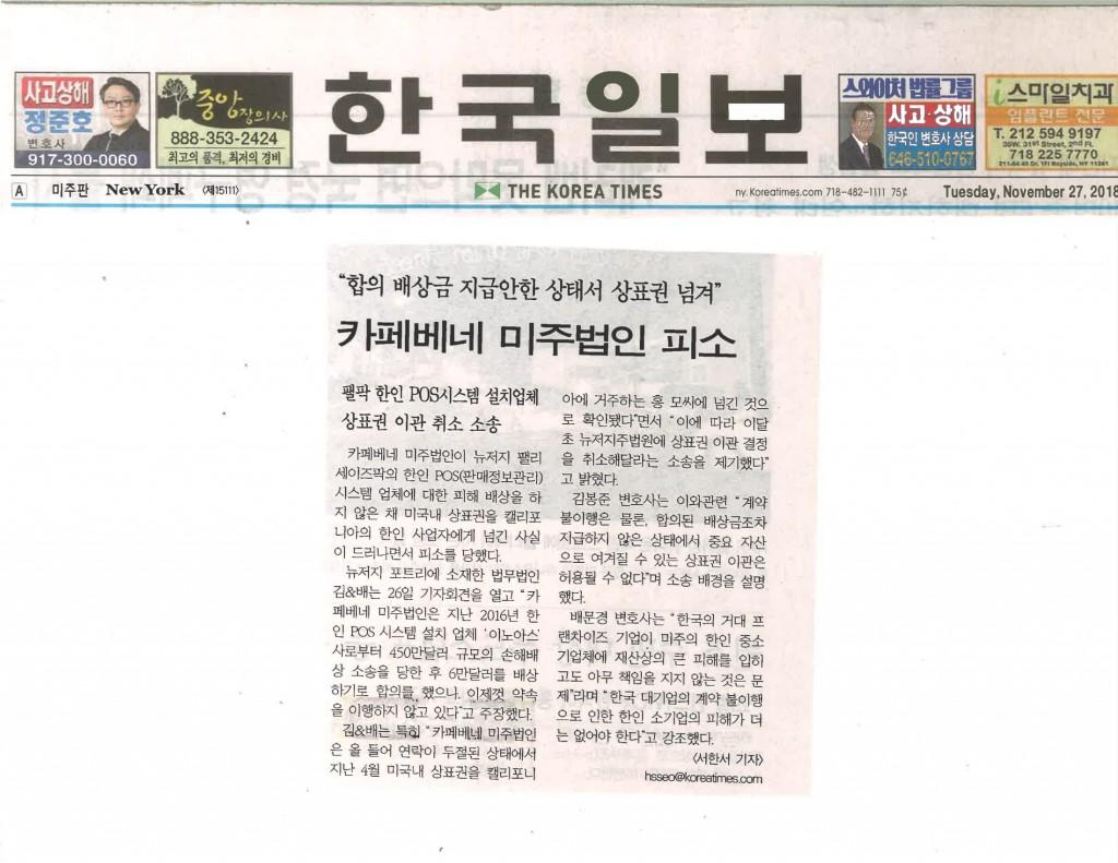 한국일보 Press Conf from 2018.11.26-1
