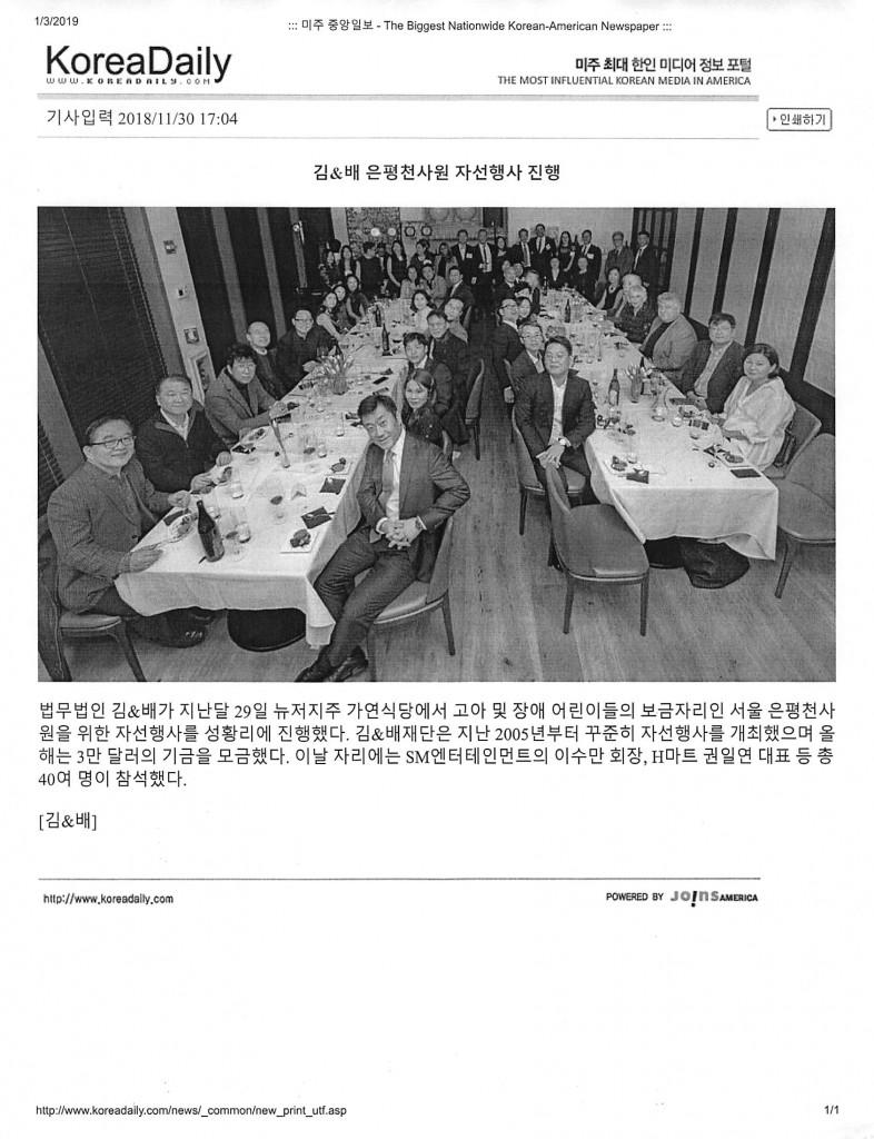 중앙일보 2018.11.30